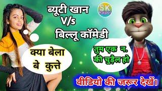 ब्यूटी खान वीएस बिल्लू कॉमेडी | beauty khan vs billu comedy | beauty khan tik tok video / funny call