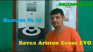 Настенные котлы Ariston Genus EVO(Настенный газовый котел Аристон Дженус ЭВО предназначен для отопления помещений и приготовления горячей..., 2015-01-21T10:17:27.000Z)