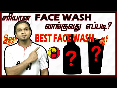 best-face-wash-for-men-|-how-to-buy-proper-face-wash-|-face-wash-for-oily-skin-and-pimples(in-tamil)