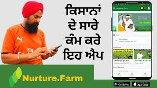 ਕਿਸਾਨ ਦੇ ਸਾਰੇ ਕੰਮ ਕਰਨ ਵਾਲੀ ਐਪ   Nurture.Farm App Review, Best App For Agriculture & Farming
