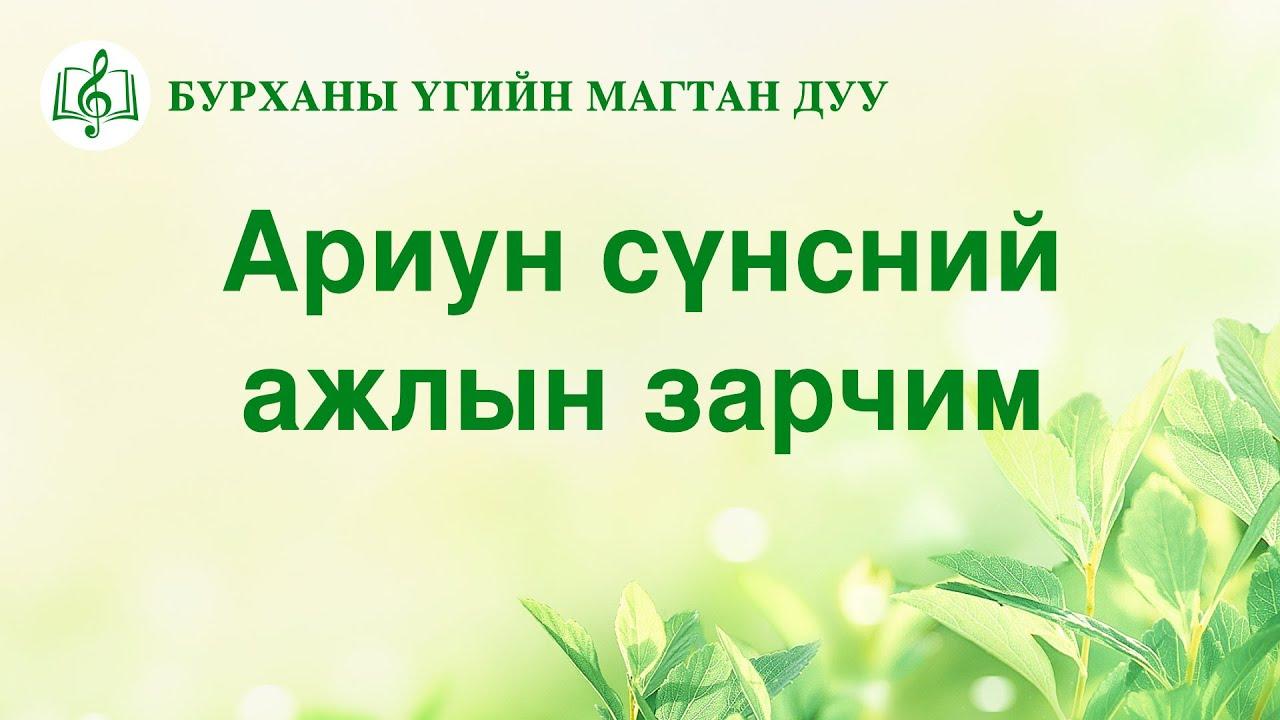 """Христийн сүмийн дуу """"Ариун сүнсний ажлын зарчим"""" (Дууны үгтэй)"""