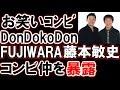 【お笑いコンビ】FUJIWARAの藤本敏史がお笑いコンビ・DonDokoDonの山口智充と平畠啓…