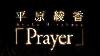 平原綾香/Prayer (ドラマ『スケープゴート』主題歌)