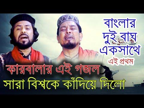 কারবালার এই গজল সারা বিশ্বকে কাঁদালো || SM Nazrul ft. MD Haider Uluberia || 2018-19 / 1440