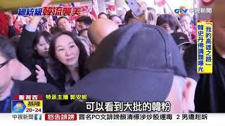 韓國瑜美國行抵達聖荷西 數百名僑胞熱情接機│中視新聞20190415