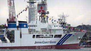 海上保安庁の測量船平洋の進水式 Japan Coast Guard Japan Coast Guard surveying Vessel HL11 HEIYO Launching Ceremony