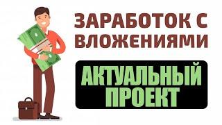 Заработок с вложениями в интернете! Проверенный проект Rich-btc.com от хорошего Админа!