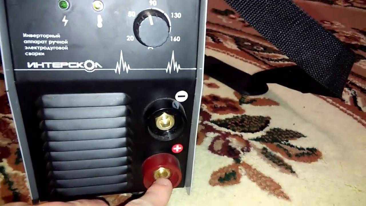 сварочный аппарат инверторный Интерскол ИСА-200/9,4 - YouTube