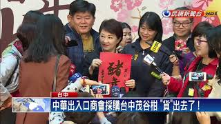 盧秀燕將訪香港 茂谷柑封櫃啟運-民視新聞