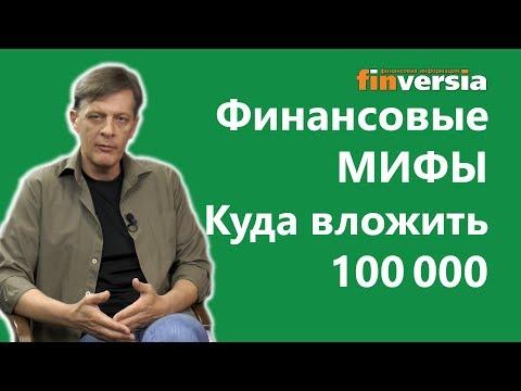 Миф №2: Для инвестиций хватит 100000 рублей