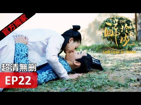 【醉玲瓏】 Lost Love in Times 22(超清無刪版)劉詩詩/陳偉霆/徐海喬/韓雪