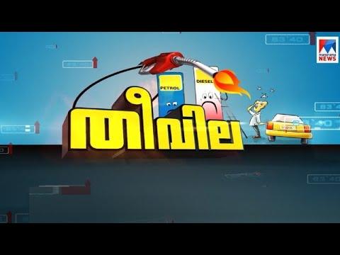 സാധാരണക്കാരുടെ നടുവൊടിച്ച് ഇന്ധനത്തിന് തീവില | Theevila Special Program on Petrol Price