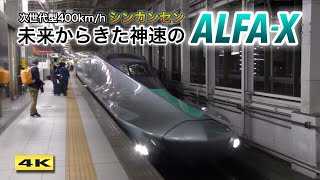 ALFA-X アルファエックス 時速400キロへの挑戦 !!! The next-generation Shinkansen ALFA-X【4K】