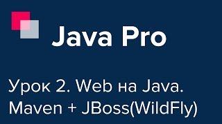 Java Pro-двинутый #2. Первое веб-приложение. Maven + JBoss.