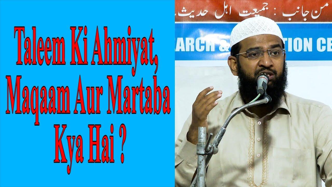 Taleem Ki Ahmiyat, Maqaam Aur Martaba Kya Hai ? by Shaikh Abdul Haseeb Madani