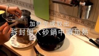 【狀元油飯】酷麻油雞食用影片