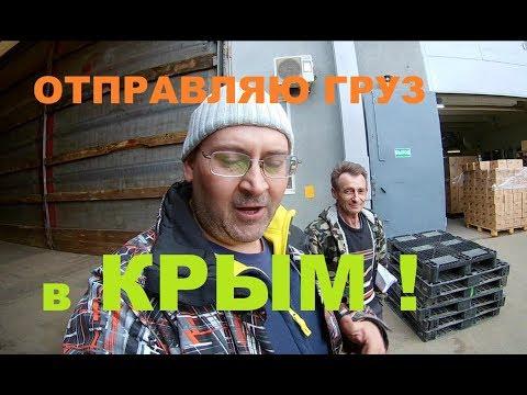 Грузоперевозки на Пятитоннике Груз в Крым