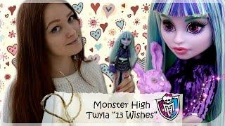 Twyla 13 Wishes (Твайла 13 Желаний) Monster High (Школа Монстров) Обзор куклы