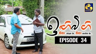 IGI BIGI Episode 34 || ඉඟිබිඟි II 27th Sep 2020 Thumbnail