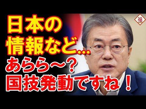 米国から嘘つき認定された大統領府がさらに上塗り!仰天の言い訳に竹島訓練、これは、GOです!!