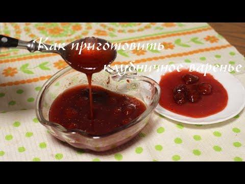 Как приготовить клубничное варенье с целыми ягодами. Яркое, ароматное и вкуснейшее варенье!