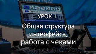 Видеоурок№1 - SPRING POS - Чек.