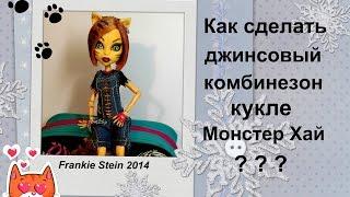 МК # 5: Как сделать джинсовый комбинезон кукле \ How to make a doll denim overalls(Привет всем !!! В этом видео я вам покажу как очень просто сделать своими руками джинсовый комбинезон кукле..., 2016-01-17T12:55:50.000Z)