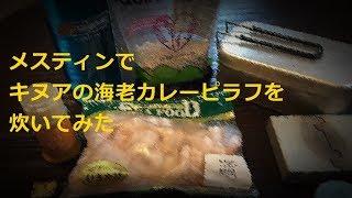 【キヌア】メスティンでキヌアの海老カレーピラフ【レシピ】