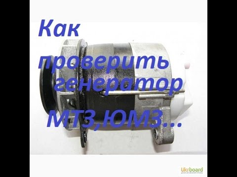Как проверить генератор МТЗ,ЮМЗ