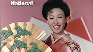1987年 ナショナル 三田佳子 三井不動産 森繁久彌 天成園 大山康晴 ハウ...