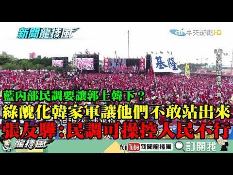 【精彩】綠營醜化韓家軍讓他們不敢站出來?藍內部民調要讓郭上韓下? 張友驊:民調可操控,人民不行!