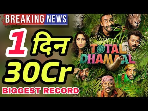 Total Dhamaal 1st Day Record Breaking Box Office Collection | Total Dhamaal Box Office Collection