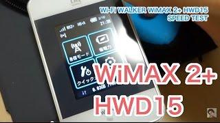 便利なモバイルルーターUQ WiMAX 2+ HWD15のスピードは?