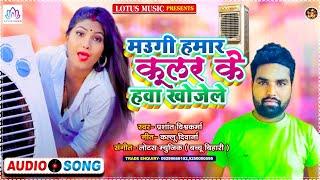 मउगी हमर कूलर के हवा खोजेले - Prashant Vishwakarma का धमाल मचाने वाला भोजपुरी गाना - New Song 2021