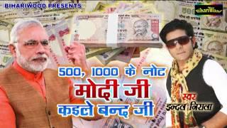 Hd 1000, 500 बंद कइले मोदी जी  1000, 500 Note Band Kaile Modi Ji  Bhojpuri Song 2016
