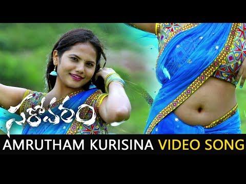 Amrutham KurisinaVideo Song| Sarovaram Songs | Vishal Punna, Priyanka Sharma, Sri Latha