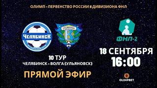 ФНЛ-2. 10 тур. ФК Челябинск - ФК Волга Ульяновск