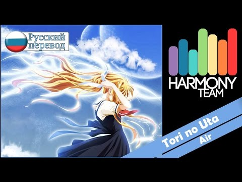 [Air RUS cover] Haruwei – Tori no Uta [Harmony Team]