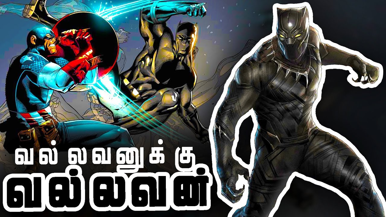 How Powerful is BLACK PANTHER - Explained in Tamil (தமிழ்)