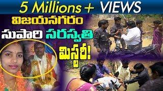 విజయ నగరం సుపారీ సరస్వతి మర్డర్ మిస్టరీ | Vizianagaram Assassination Mystery | Red Alert |ABN Telugu