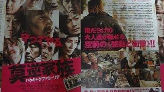 莫逆家族 バクギャクファミーリア 2012 映画チラシ 【映画鑑賞&グッズ...