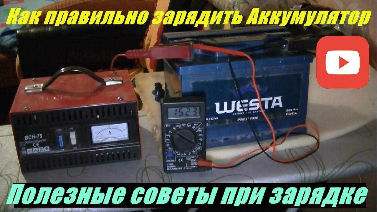 Правильная зарядка аккумулятора.  Смотрим показания и полезные советы при зарядке