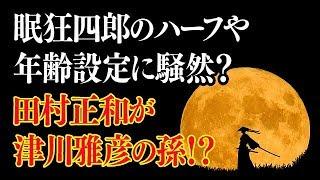 チャンネル登録お願いします↓↓↓↓↓ http://urx.mobi/IuHF 久々の田村正和...