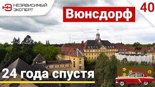 РУССКИЕ В ГЕРМАНИИ ВЮНСДОРФ!