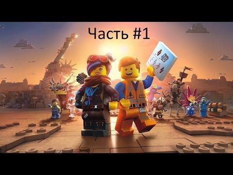 Прохождение №1 The LEGO Movie 2 Videogame (на русском)