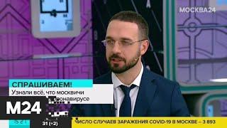Как не допустить новых вспышек коронавируса - Москва 24