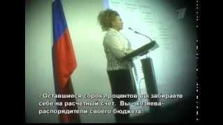 Первый канал,Человек и закон клевещет на Бозину Л. Н. и Граждан России