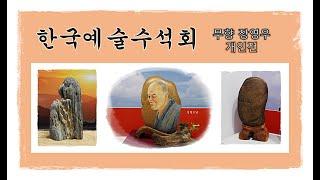 수석 전시회 : 한국예술수석회 무향 장영우 개인 전시회…