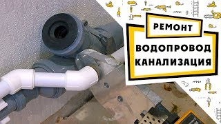 Монтаж полипропиленовых труб и канализации на кухне своими руками