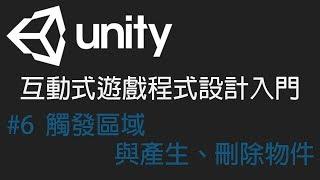 【米飯教學室】Unity互動式遊戲程式設計入門 #6 觸發區域與產生、刪除物件